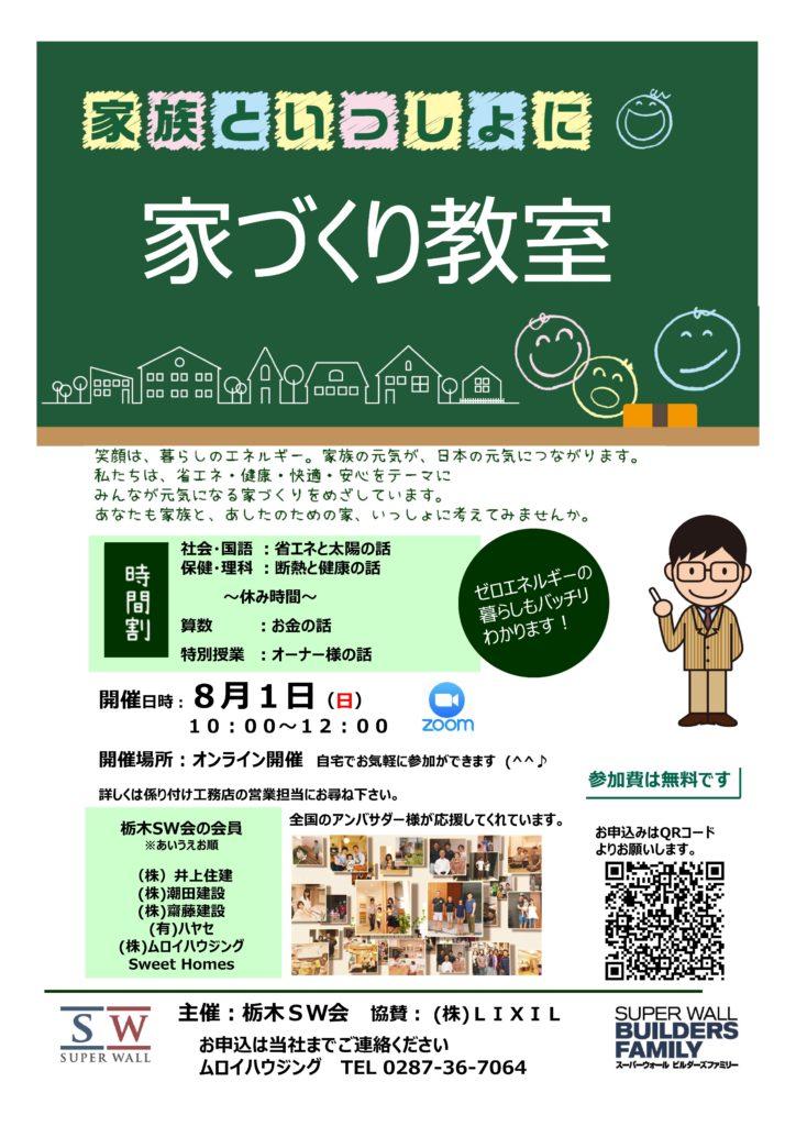 栃木SW会合同家づくり教室